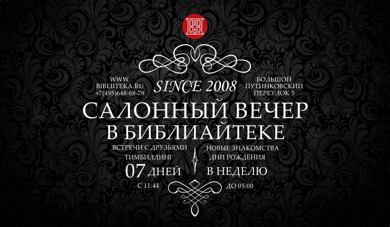 Большой путинский переулок клуб бордо
